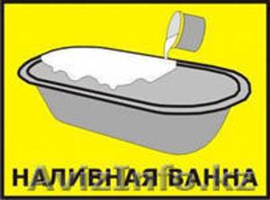 Реставрация ванн по современной акриловой технологии. - Изображение #1, Объявление #1331996