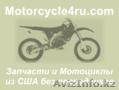 Запчасти для мотоциклов из США Риддер