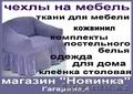 Подушки и многое другое