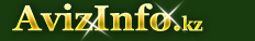 Бесплатные объявления Риддер, продам, куплю, сдам, сниму и работа в Риддере - ridder.avizinfo.kz